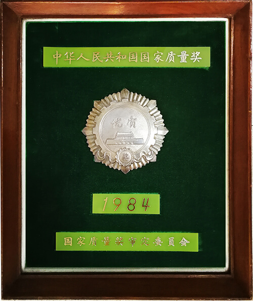 The Silver Award of National Quality Award(1984)