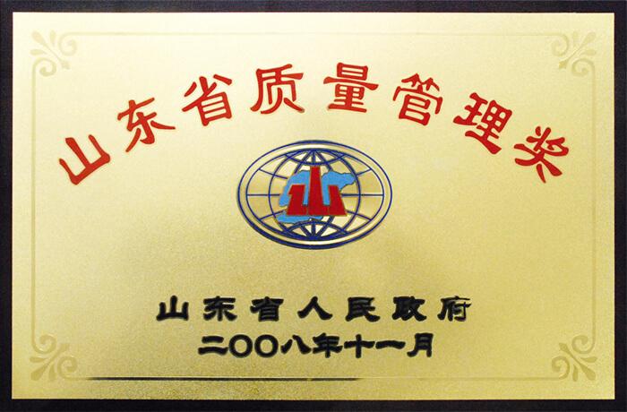 山东省质量管理奖(2008)