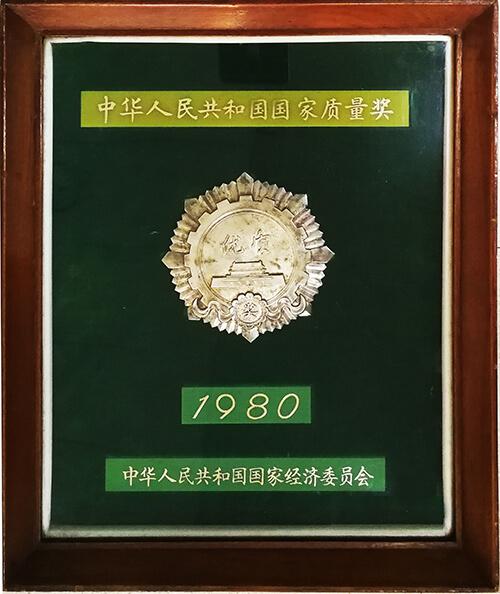 国家质量奖银质奖章(1980)