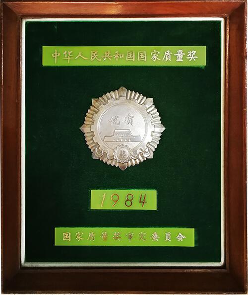 国家质量奖银质奖章(1984)