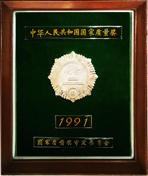 国家质量奖银质奖章(1991)