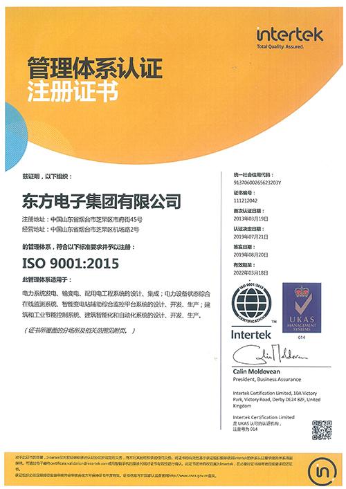ISO9001体系认证(集团)