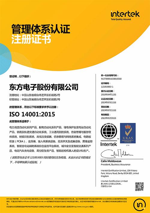 ISO14001体系认证(股份)