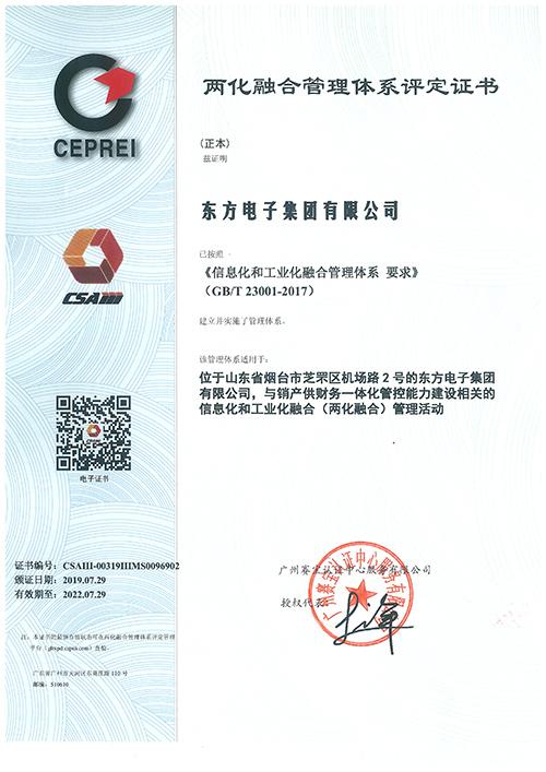 两化融合管理体系评定证书2019版