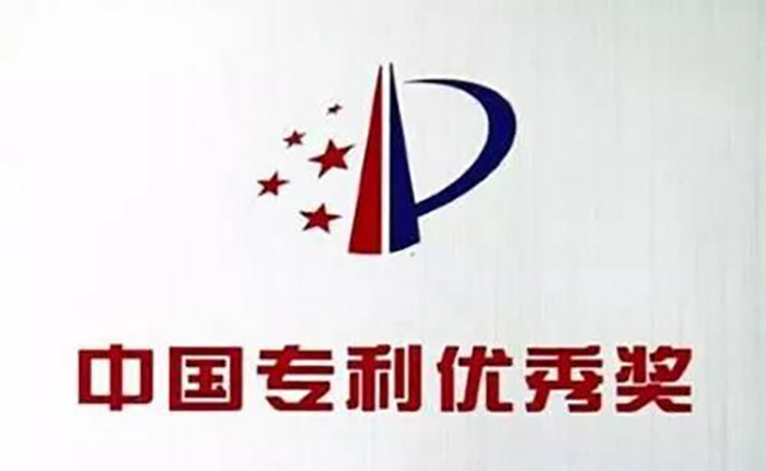 """""""第二十一届中国专利奖""""优秀奖"""