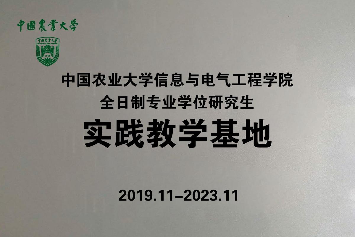 中国农业大学实践教学基地