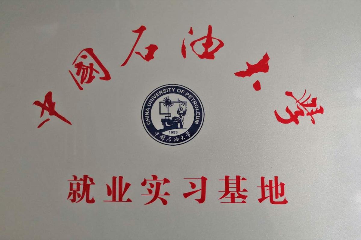 中国石油大学就业实习基地