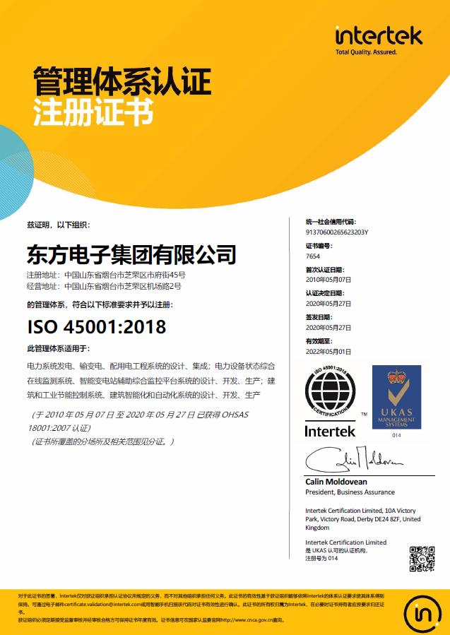 ISO45001体系认证(集团)