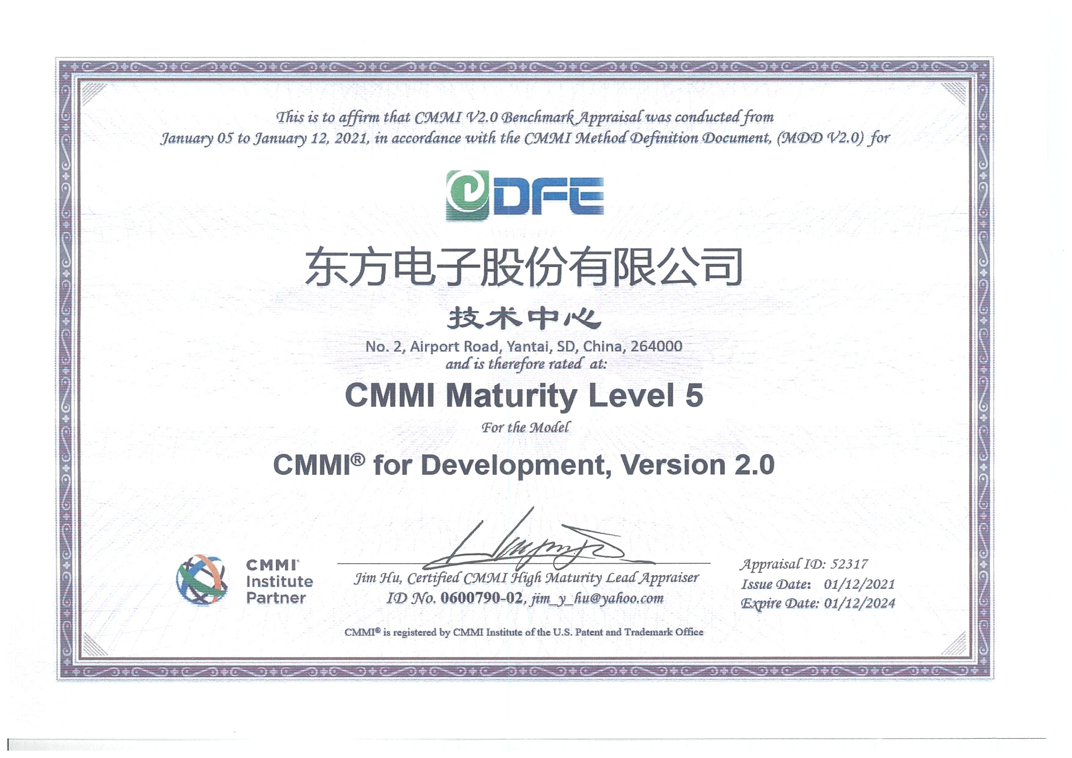 CMMI 5级证书